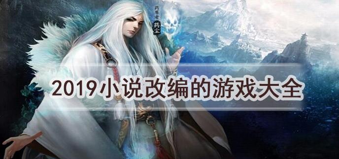 2019小說改編的游戲大全