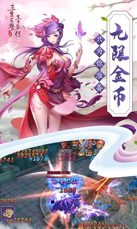 《三生三誓青丘传至尊版》公益服:上线赠送VIP9、绑定元宝5万、金币1000万