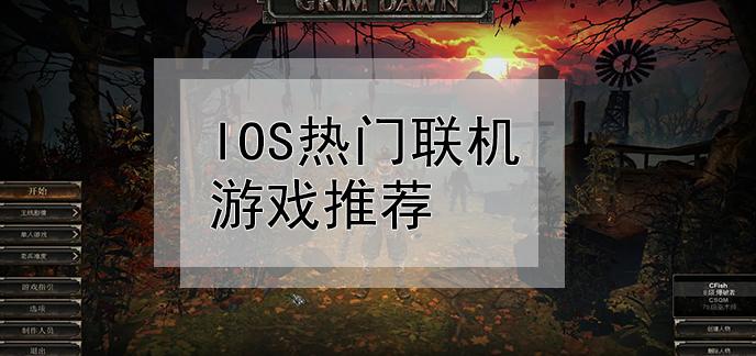 ios熱門聯機游戲推薦