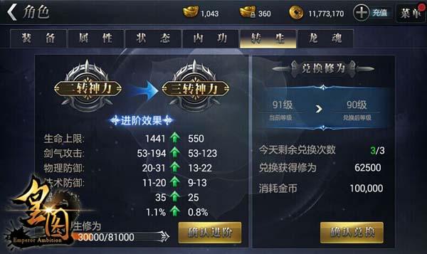 《皇图》公益服快速提升战力攻略