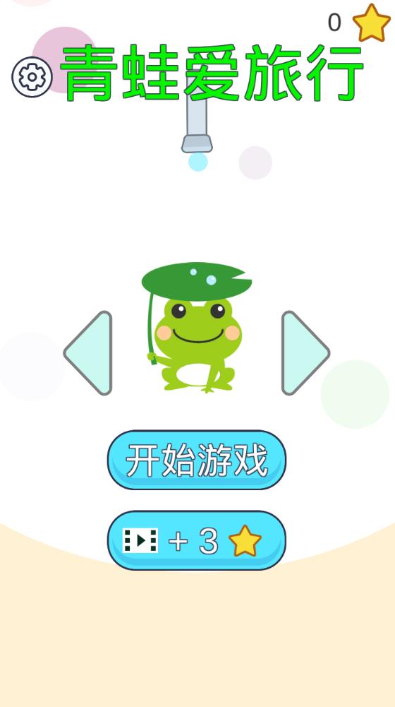青蛙爱旅行截图