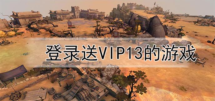 登录送vip13的游戏