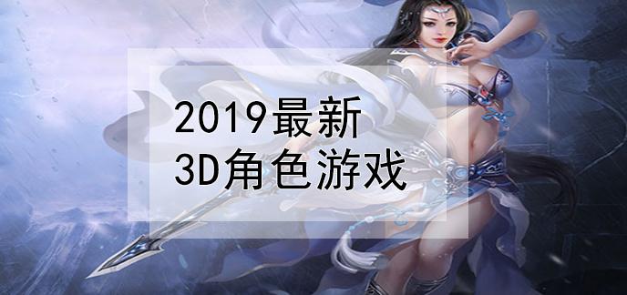 2019最新3d角色游戏