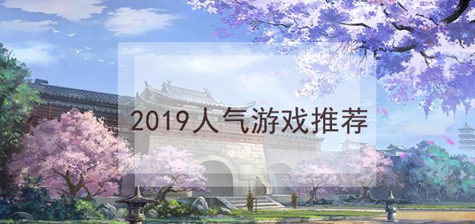 2019人气游戏推荐