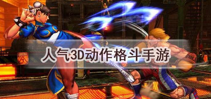 人气3D动作格斗手游