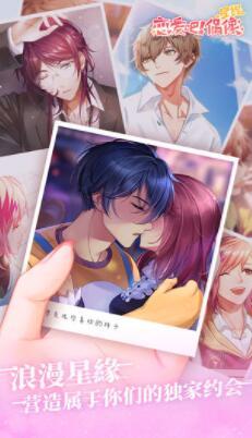 星缘:恋爱吧偶像截图