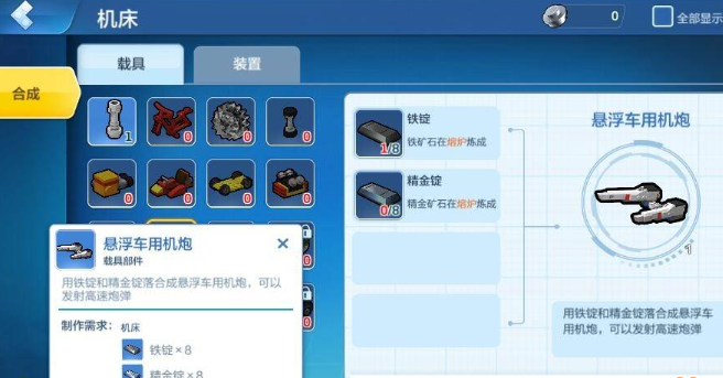 乐高无限悬浮车用机炮如何制作-悬浮车用机炮制作攻略