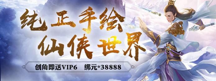 《剑决天下高爆版》公益服:上线送VIP6、永久白银仙尊卡、绑元*38888