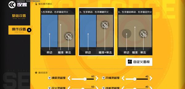 王牌战士键位如何调整-键位自定义调整