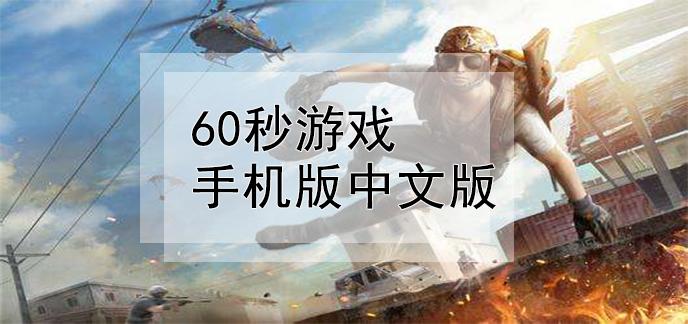 60秒游戏手机版中文版