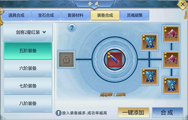 《三生三誓青丘传至尊版》公益服装备合成玩法攻略