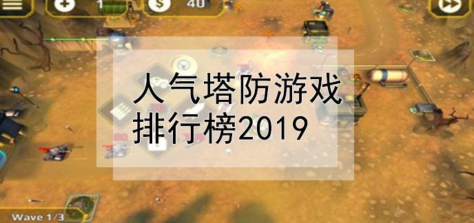 人气塔防游戏排行榜2019