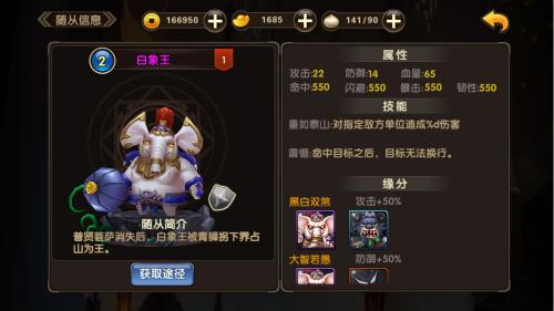 《果果联萌-西游挂个机海量版》公益服白象王人物详解