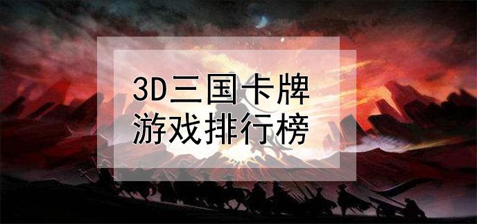 3D三国卡牌游戏排行榜