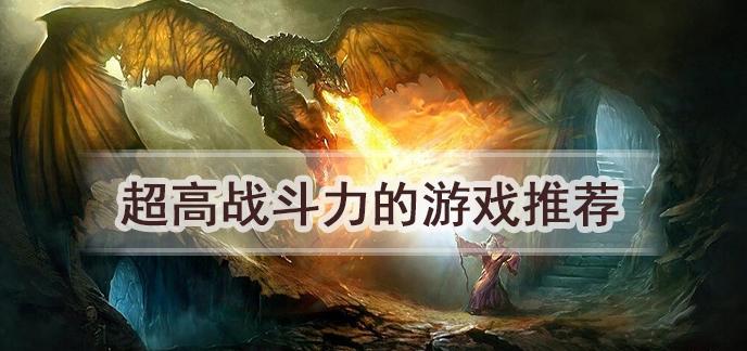 超高戰斗力的游戲推薦