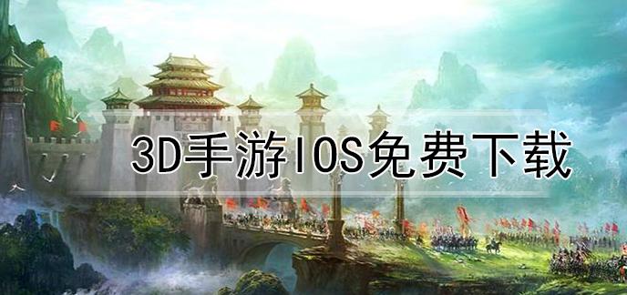 3d手游ios免费下载