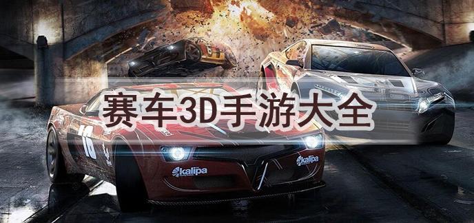 赛车3D手游大全