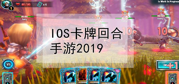 ios卡牌回合手游2019