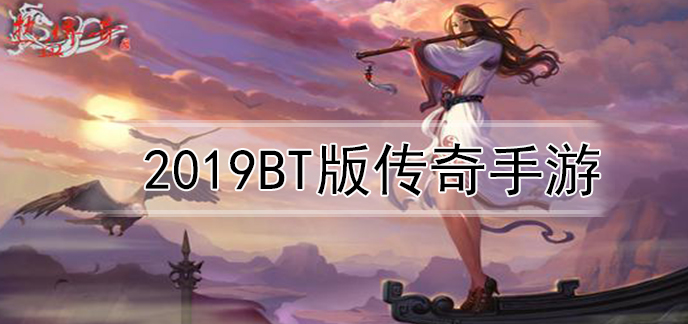 2019bt版传奇手游
