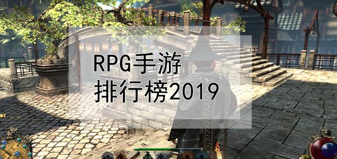 rpg手游排行榜2019