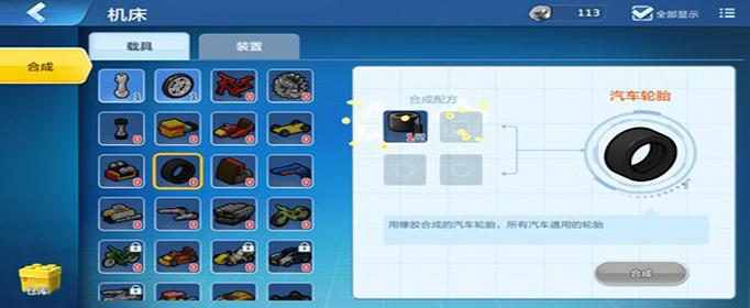 乐高无限汽车轮胎怎么制作