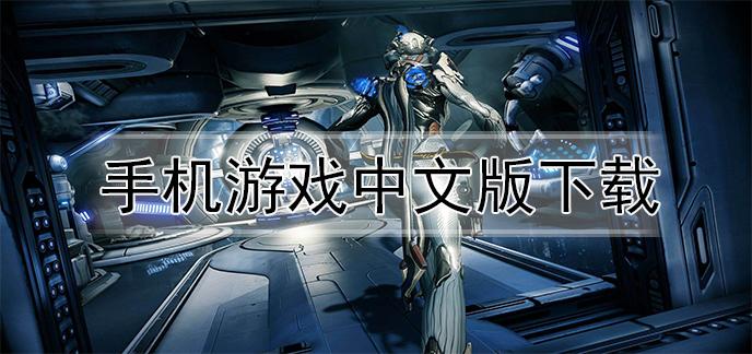 手机游戏中文版下载