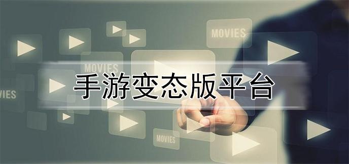 手游变态版平台