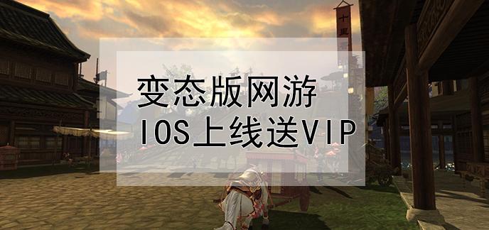 变态版网游ios上线送vip