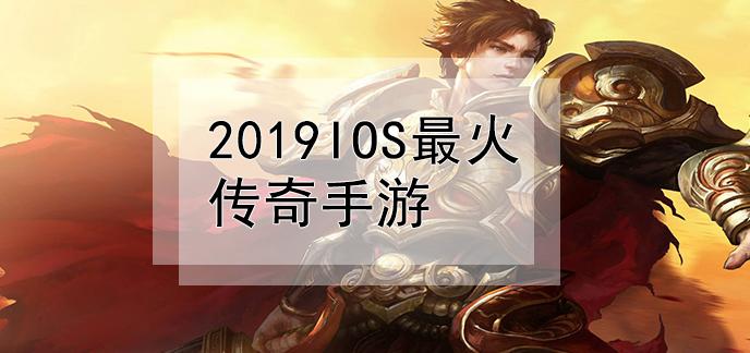 2019ios最火傳奇手游