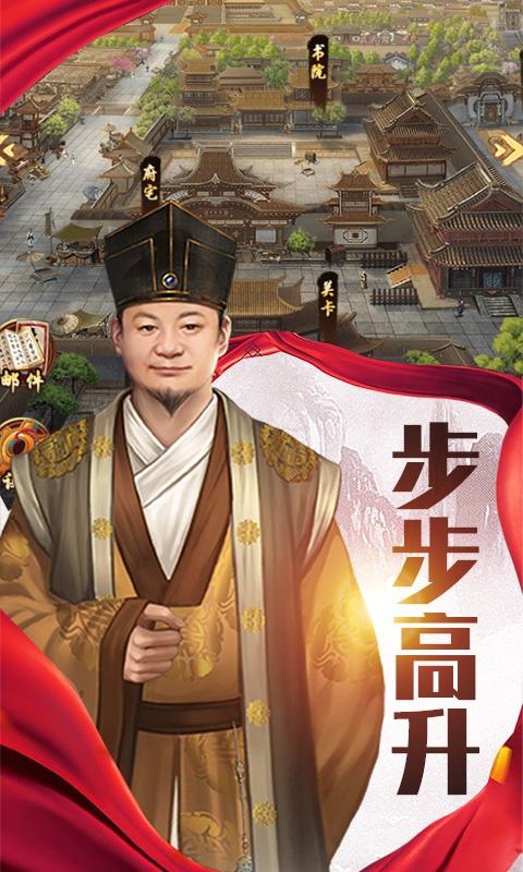 大明東廠GM版截圖
