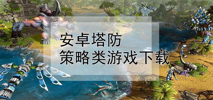 安卓塔防策略类游戏下载