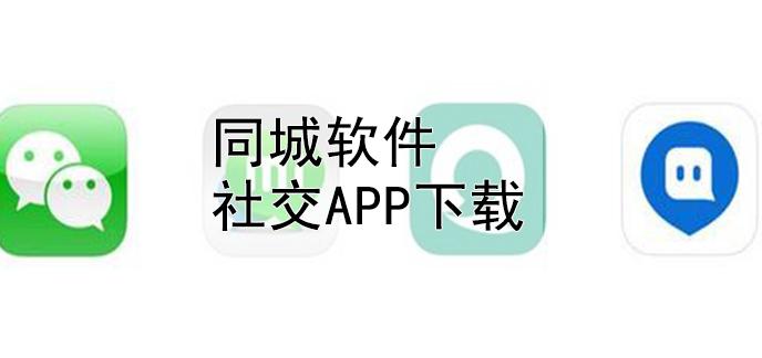 同城软件社交app下载