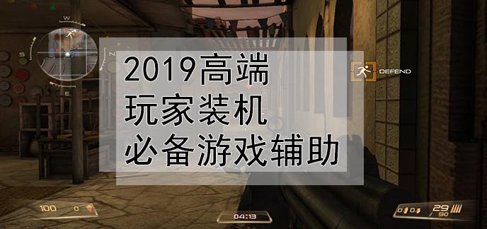 2019高端玩家装机必备游戏辅助