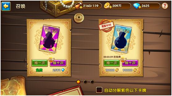 《我有上将》公益服寻宝系统玩法攻略