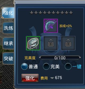 《五岳乾坤》变态版装备系统玩法攻略