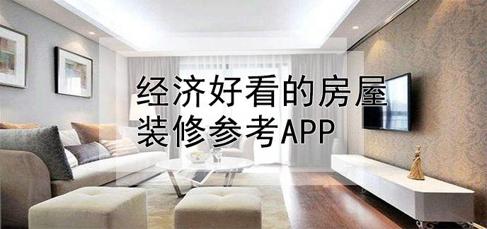 经济好看的房屋装修参考app