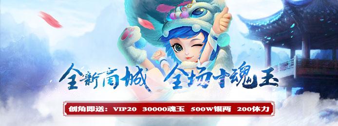 《三国封魔传:少年》满V服:创角送VIP20、30000魂玉、500W银两