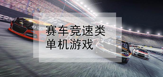 赛车竞速类单机游戏