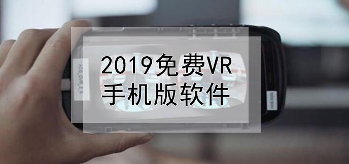2019免费vr手机版软件