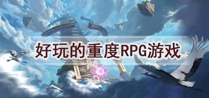 好玩的重度RPG游戏