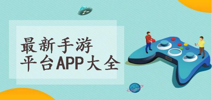 最新手游平臺app大全