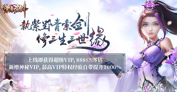 《紫青双剑:蜀山三杰》超V服:上线即获得超级VIP、88888绑钻