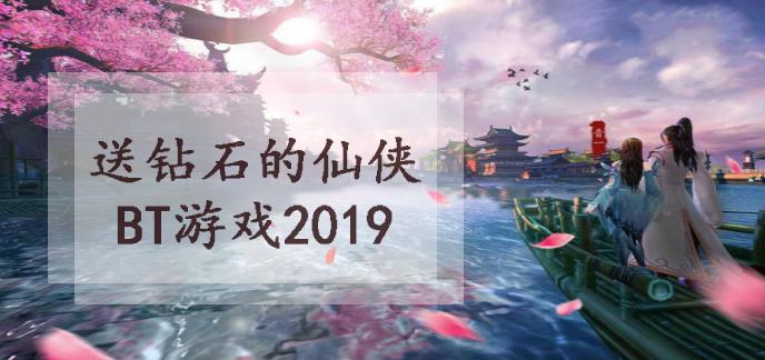 送钻石的仙侠bt游戏2019