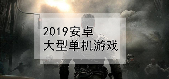 2019安卓大型单机游戏