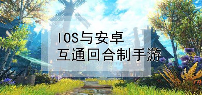 ios与安卓互通回合制手游