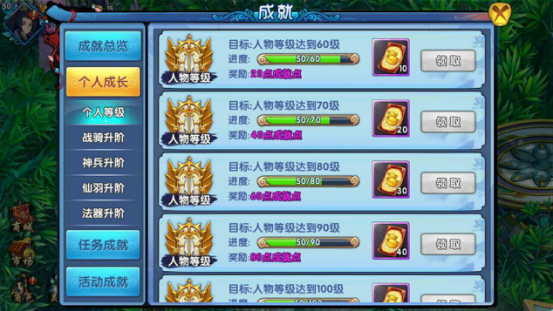 紫青双剑:蜀山三杰公益服成就系统分为几部分-成就系统玩法攻略