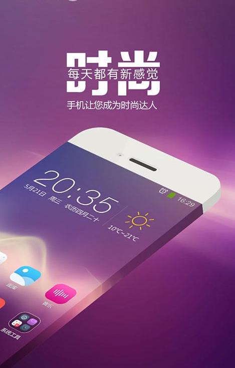安卓手机热门桌面插件app截图