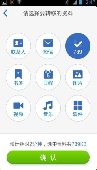 便捷的手机系统工具截图