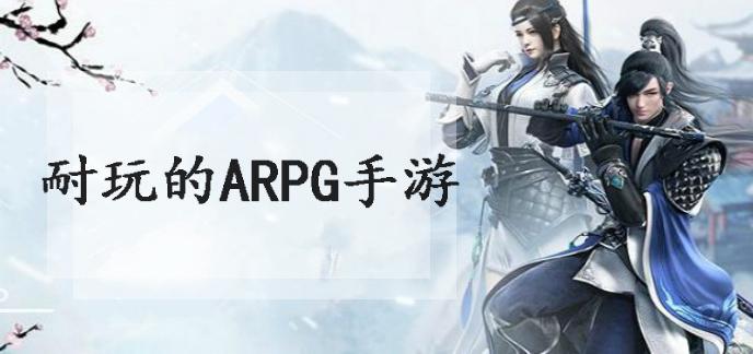 耐玩的ARPG手游
