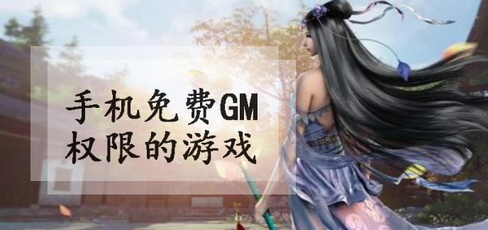手机免费GM权限的游戏